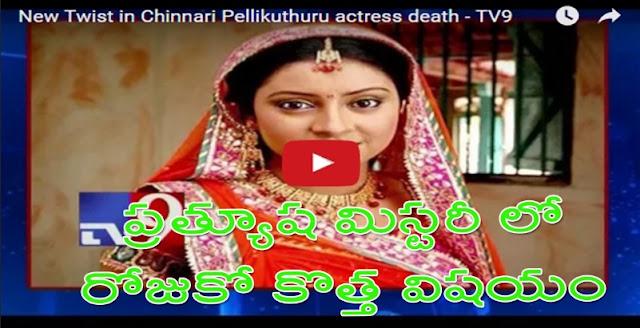New Twist in Chinnari Pellikuthuru actress death