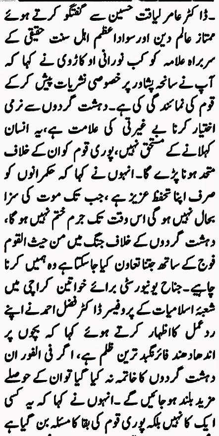 Roznaamah Jang Karachi News Article 3 allama kokab noorani okarvi