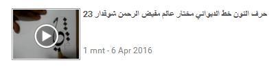 https://kaligrafi--islam.blogspot.co.id/2016/08/video-cara-menulis-huruf-nun-diwani.html