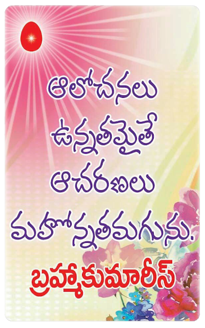 daily-inspirational-telugu-quotes