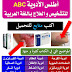 كتاب أطلس الأدوية الجديد لشرح الأمراض و التشخيص و العلاج