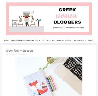 Περιοδικό με λίστα για όλες τις γυναίκες bloggers στις Greek Women Bloggers