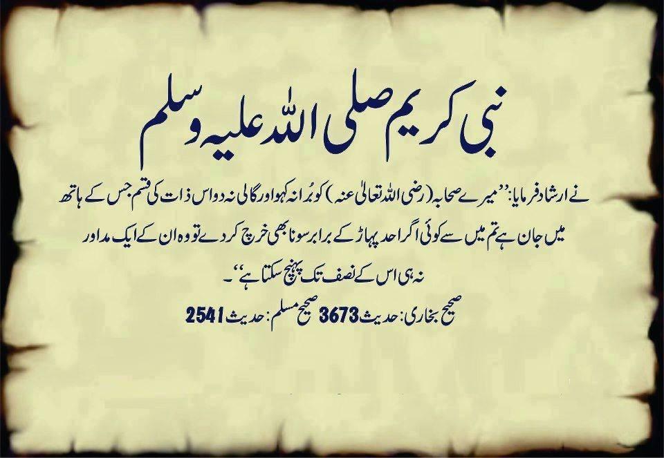 Urdu Hadith - Dua and Azkaar: hadith mere sahaba ko bura ...