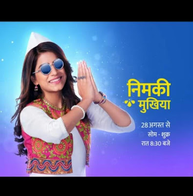 Nimki Mukhiya Serial Star Casts, Timing, News, Picture and Others