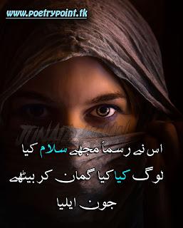 john elia 2 lines sad poetry // urdu poetry