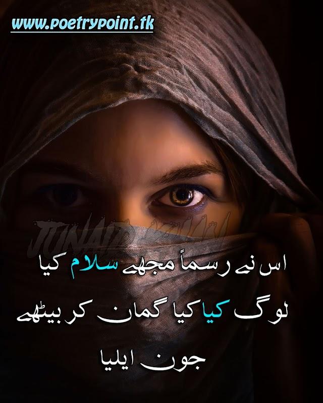 "John elia sad poetry in urdu ""Is ne rasmen mujhe salam kiya "" // urdu poetry// 2 lines sad poetry in urdu//sad poetry about love in urdu // sad poetry sms"