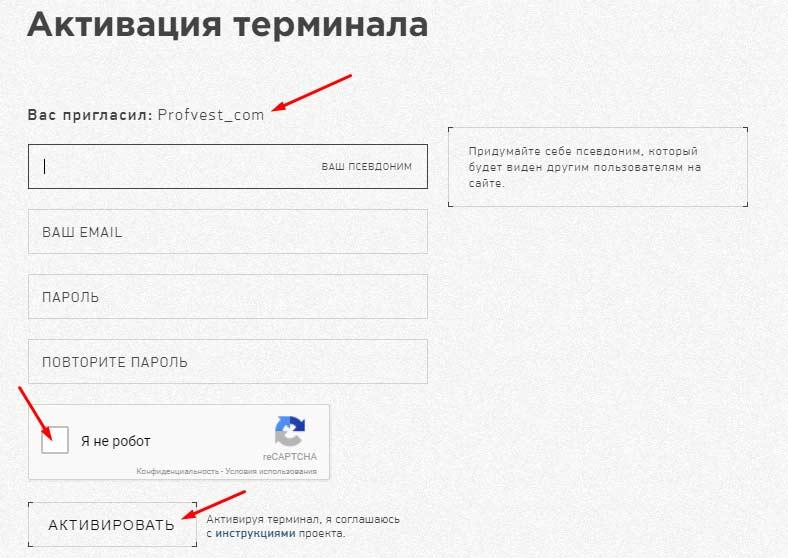 Регистрация в Terminal SkyNet 3