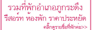 https://khunnaiver.blogspot.com/2017/10/PhuKradueng-hotels.html