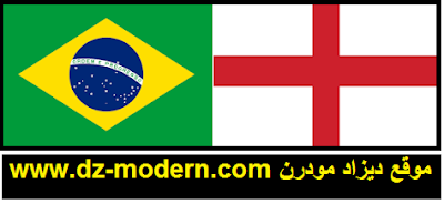مباراة انجلترا والبرازيل الودية اليوم 14-11-2017 match amical bresil vs angleterre aujourd'hui