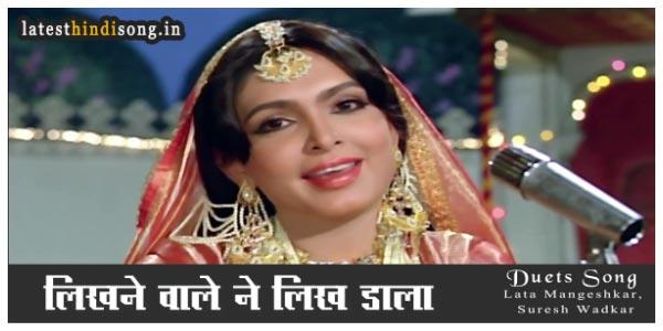 Likhne-Wale-Ne-Likh-Daale-Lata-Mangeshkar-Suresh-Wadkar