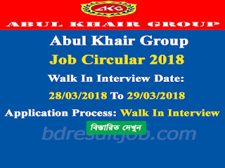 Abul Khair Group Assistant Marketing Officer (AMO) Job Circular 2018