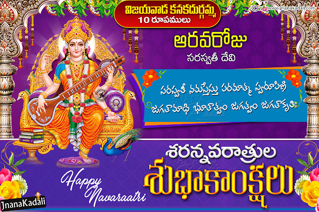 telugu quotes, goddess vijayawada kanakadurga 10 roopalu,6th day Saraswati Devi roopam with hd wallpapers Free download