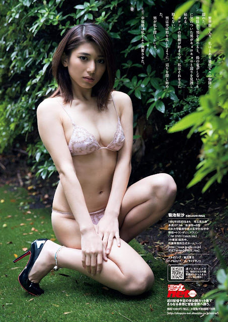 菊池梨沙 Kikuchi Risa Weekly Playboy No 31 2017 Photos