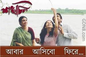 Abar Ashibo Phire - Shankhachil - Rupankar Bagchi, Antara Chowdhury