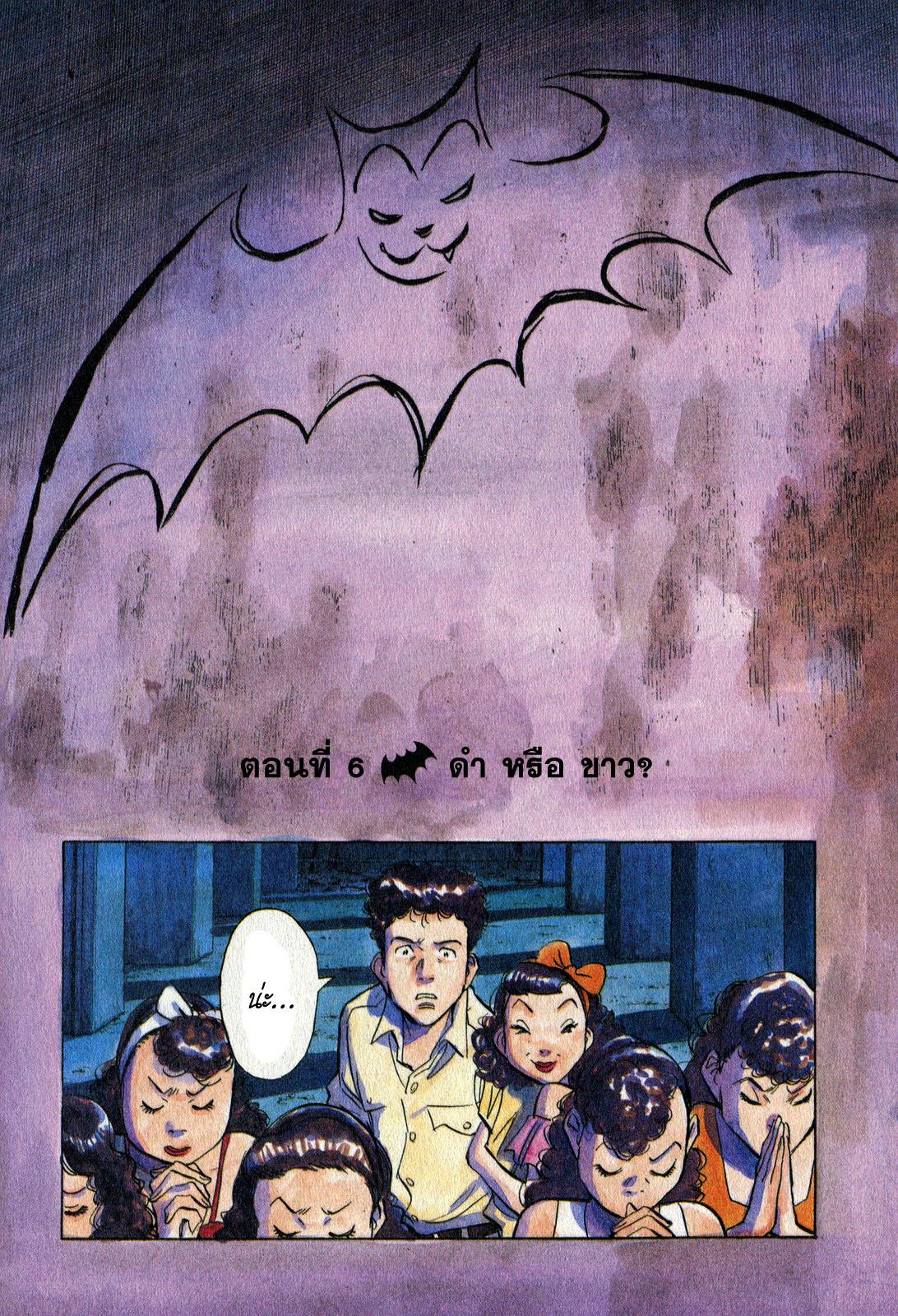 Billy Bat-ตอนที่ 6