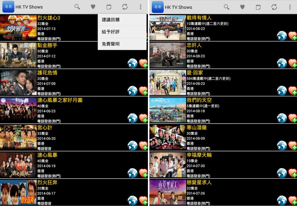 港劇 APP 推薦:HK TV Shows APK Download [ Android APP ]