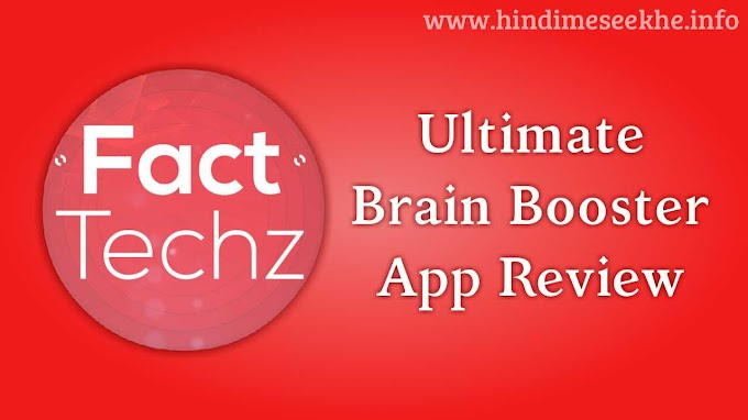 FactTechz's Ultimate Brain Booster App Review Aur Kaise Kharide (Free)