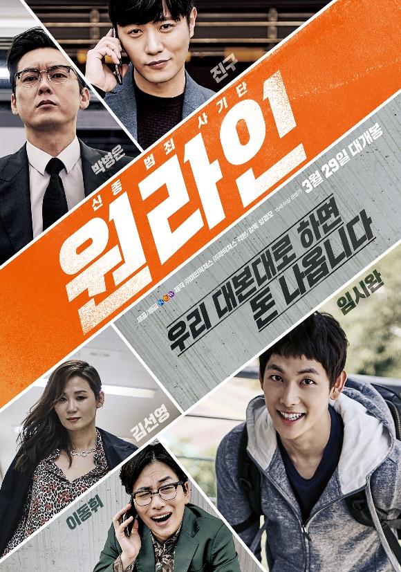 Sinopsis One Line / Wonlain / 원라인 (2017) - Film Korea