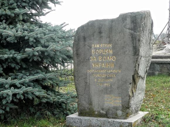 Великие Дедушичи. Памятник Борцам за волю Украины
