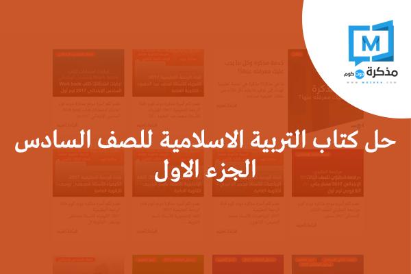 حل كتاب التربية الاسلامية للصف السادس الجزء الاول