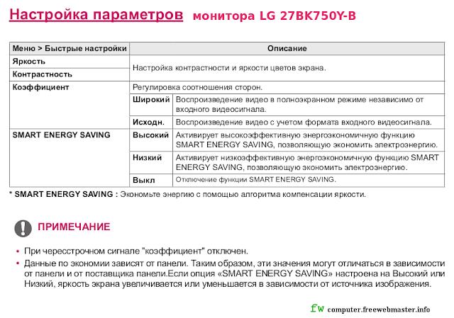 Настройка параметров монитора LG 27BK750Y-B