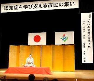 講演会講師・三遊亭楽春の笑いで介護予防講演会の風景。