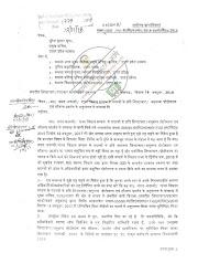 CIRCULAR, AGITATION : माननीय संसद-सदस्यों/ राज्य विधान मण्डल के सदस्यों के प्रति शिष्टाचार/अनुमन्य प्रोटोकॉल एवं सौजन्य प्रदर्शन के अनुमान के सम्बन्ध में आदेश जारी