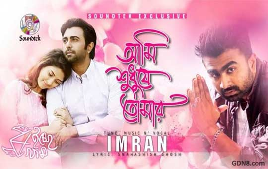 Ami Shudhu Je Tomar - Imran