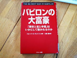 バビロンの大富豪資産運用おすすめの本