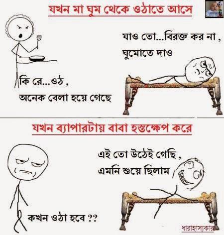 Bangla Facebook Funny Photo Comment