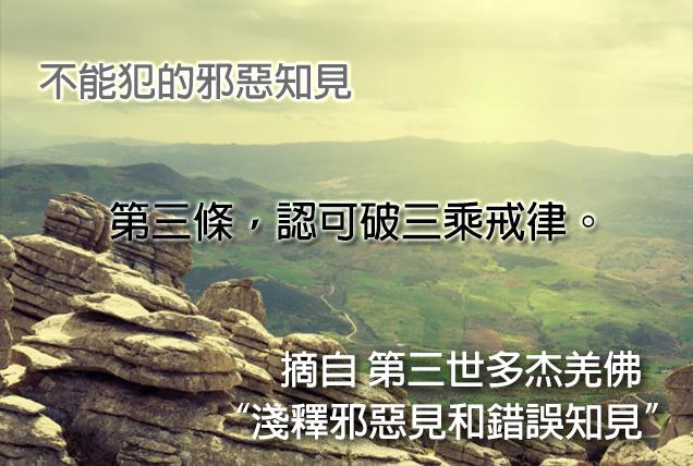 第三世多杰羌佛說法「淺釋邪惡見和錯誤知見」 之 不能犯的邪惡知見 – 第三條