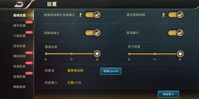 CP王者:禪風大破 VS 傳說對決 【Zenfone MAX PRO ZB602KL評測】 - 16