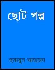 Bangla Golpo by Humayun Ahmed