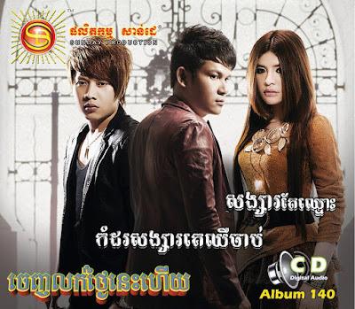 Sunday CD Vol 140