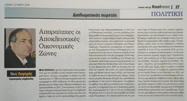 Νίκος Λυγερός - Δεδομένα της ελληνικής ΑΟΖ.
