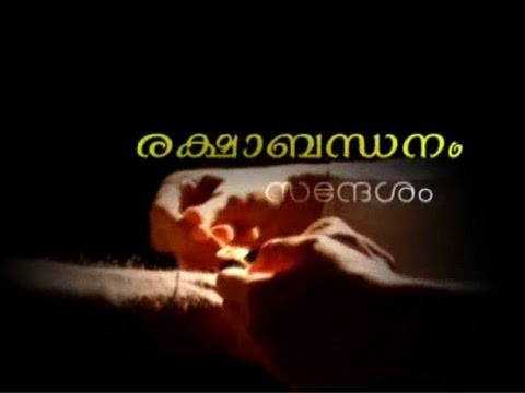 Raksha Bandhan Images, Pictures, Photos in Malayalam