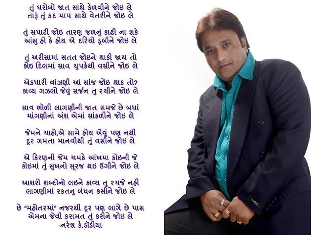 तुं घरोबो जात साथे केळवीने जोइ ले Gujarati Gazal By Naresh K. Dodia