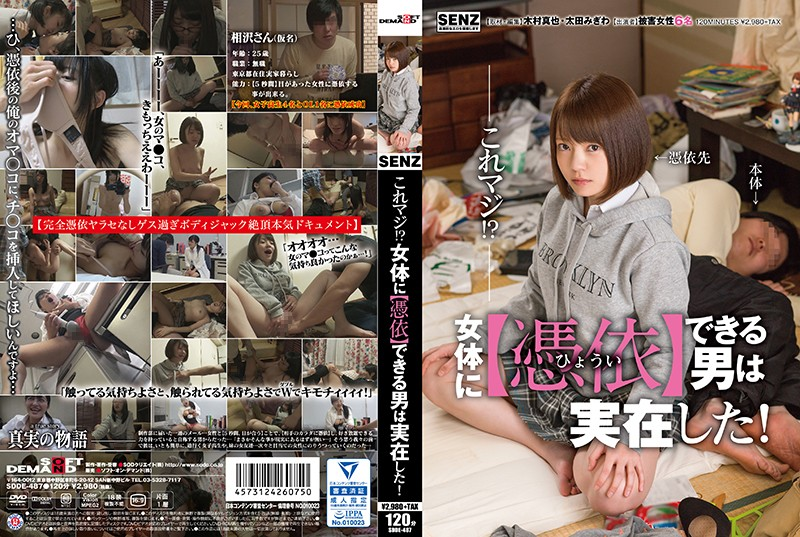 bokep jepang jav SDDE-487 This Seriously! ?Man That Can [possession] In The Woman's Body Was Real!