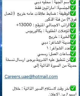 اعلان وظائف فى جهة محلية فى دبى براتب 13 الف درهم شهريا - الاعلان 19 يوليو 2017