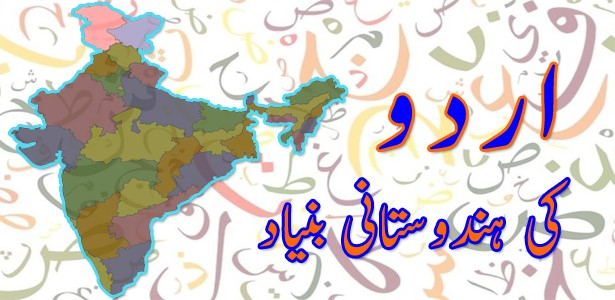 urdu-foundation-in-india