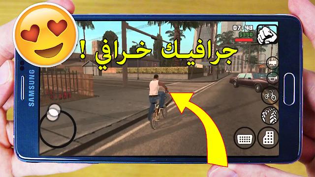 تحميل لعبة GTA San Andreas Lite للأندرويد و للأجهزة الضعيفة ، لعبة خرافية بجرافيك خيالي !!