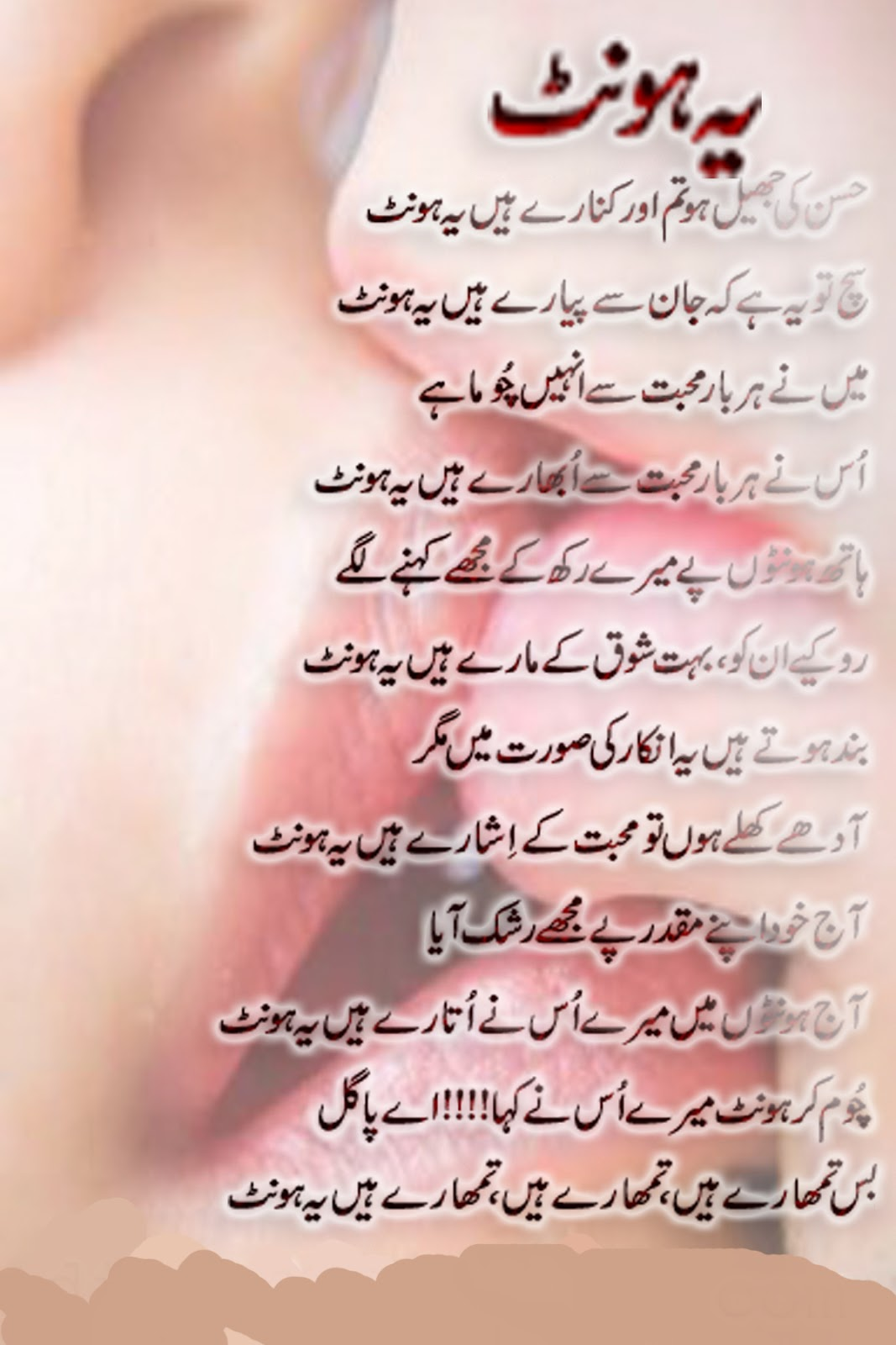 Romantic Hont Poetry Hont Shayari Hont Sms Poetry