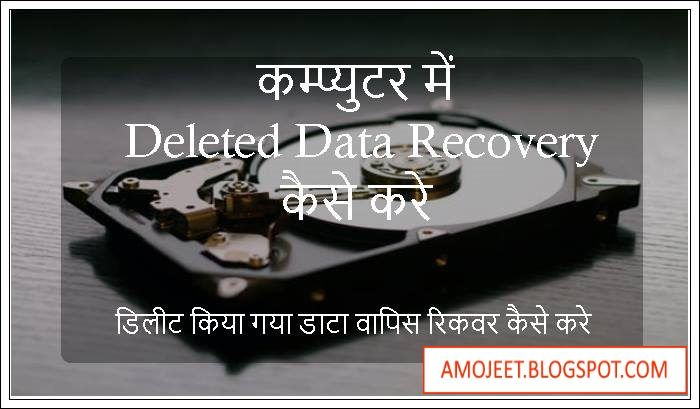 Computer-me-deleted-data-recovery-kaise-kare