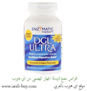 اقراص مضغ لتهدئة الجهاز الهضمي من اي هيرب بالعربي