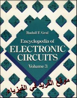 تحميل موسوعة الدوائر الإلكترونية 2500 دائرة pdf، موسوعة الدوائر الكهربائية، موسوعة ، موسوعة الدوائر المتكاملة، كتب الدوائر الإلكترونية