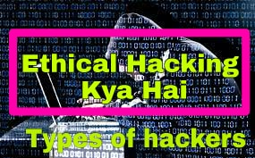 Ethical Hacking kya hai