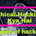 Ethical Hacking kya hai ? Types of Hackers in Hindi