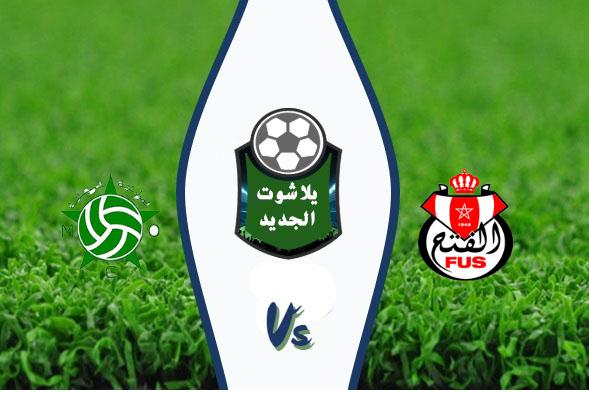 نتيجة مباراة الفتح الرباطي ومولودية وجدة اليوم السبت 22-02-2020 الدوري المغربي