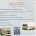 Εφορεία Αρχαιοτήτων Πρέβεζας:Εκπαιδευτικά προγράμματα σχολικού έτους 2017-2018
