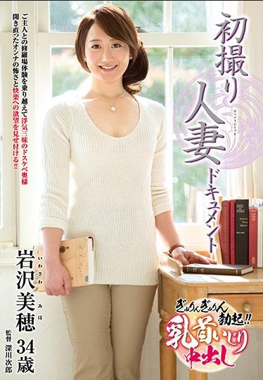 JRZD-718 First Shooting Wife Document Miho Iwasawa